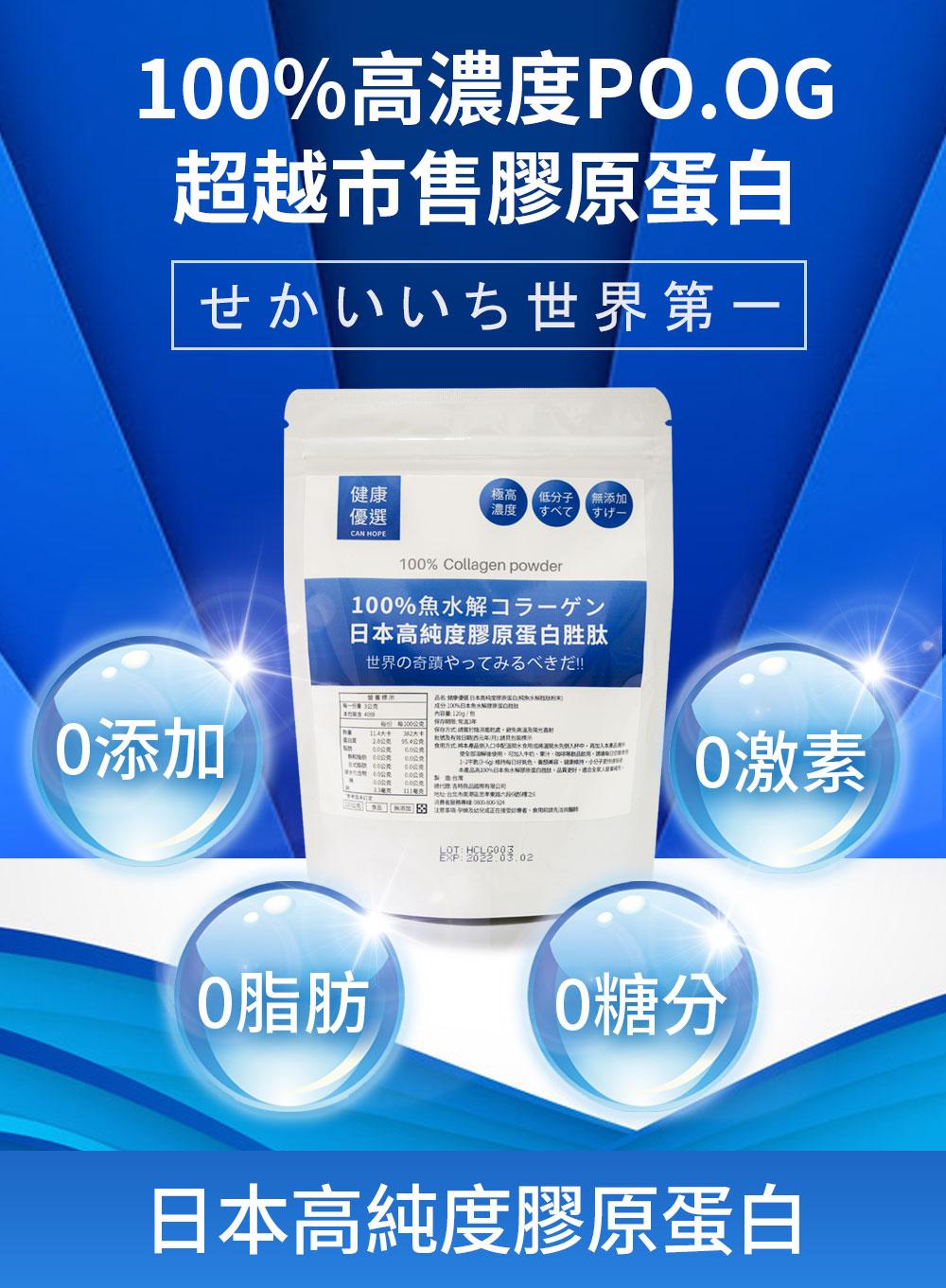 100%日本高純度魚鱗水解膠原蛋白胜肽-100%高濃度市售最純膠原蛋白0800-800-924