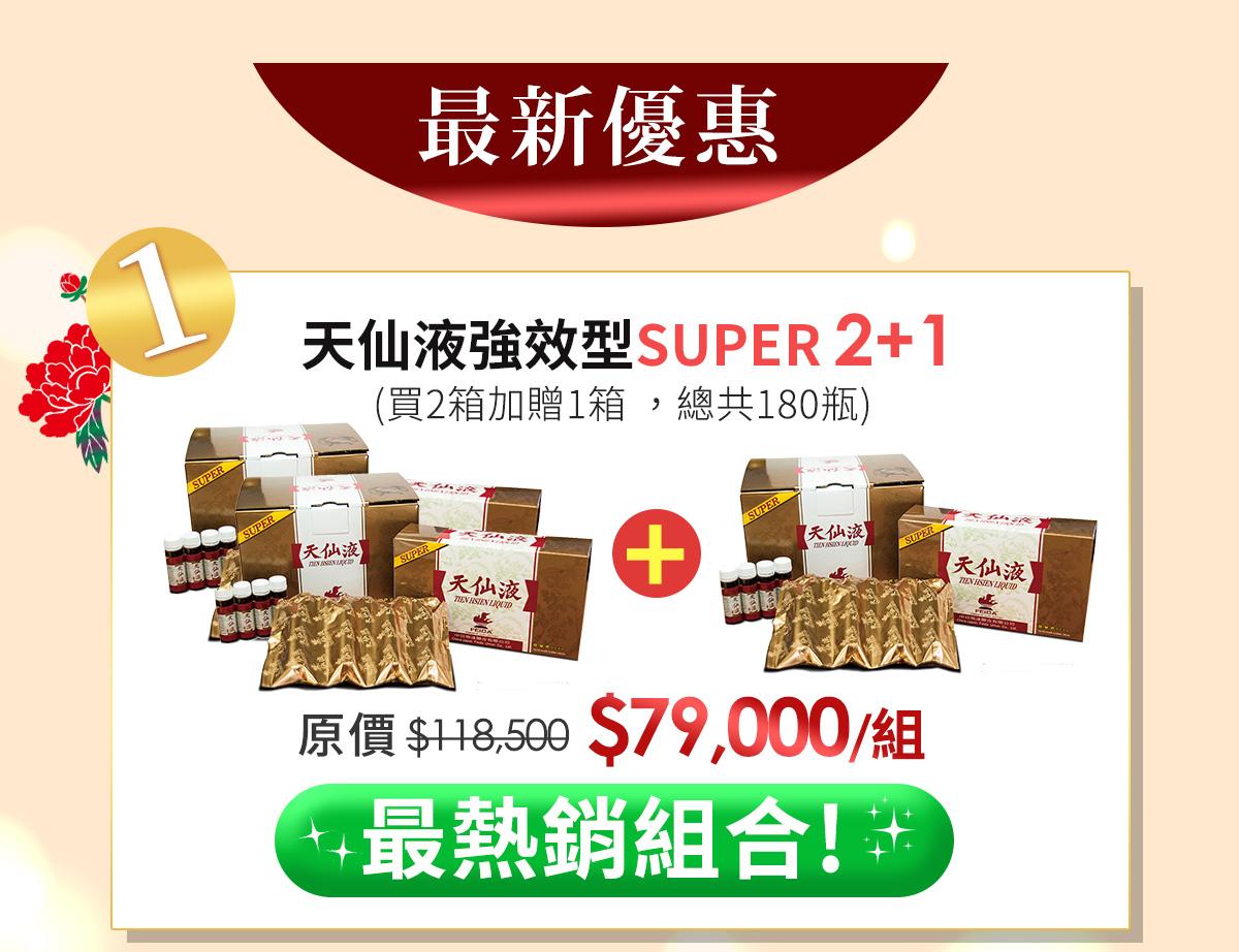 天仙液強效型買2送1全球30周年慶 79000元-180瓶-立即訂購0800-666-922