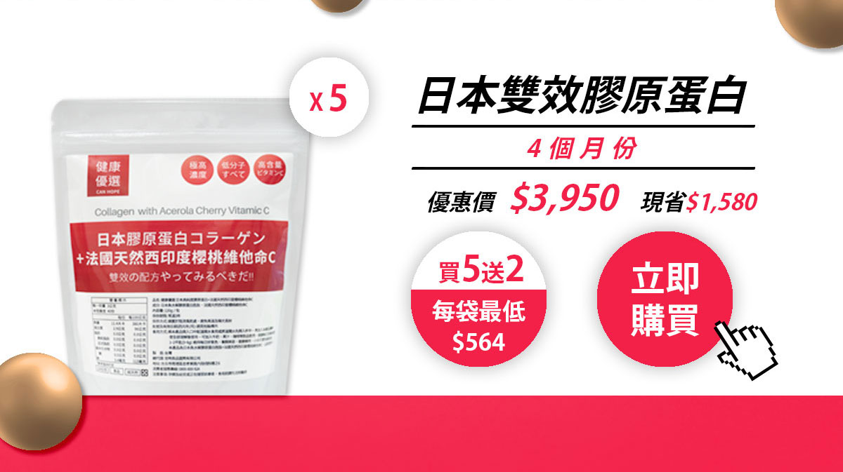 日本膠原蛋白+西印度櫻桃C-買5送2-0800-800-924