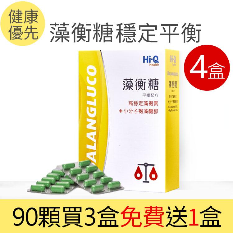 藻衡糖90顆買3送1,人體臨床實證對糖尿病改善血糖穩定平衡限量加贈不慌糖餐盒