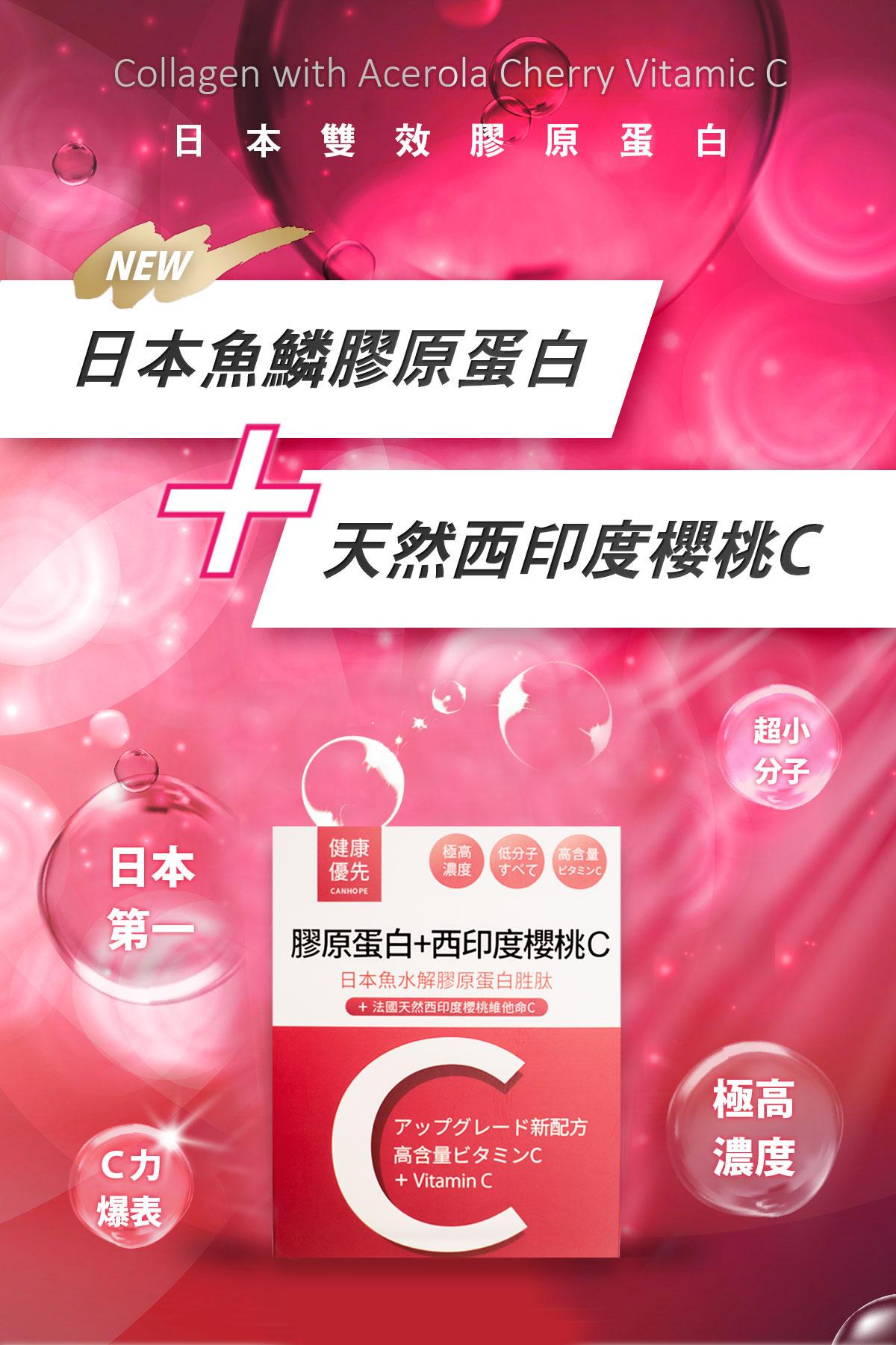 日本膠原蛋白+西印度櫻桃C盒裝-日本雙效膠原蛋白美容效果更好-0800-800-924