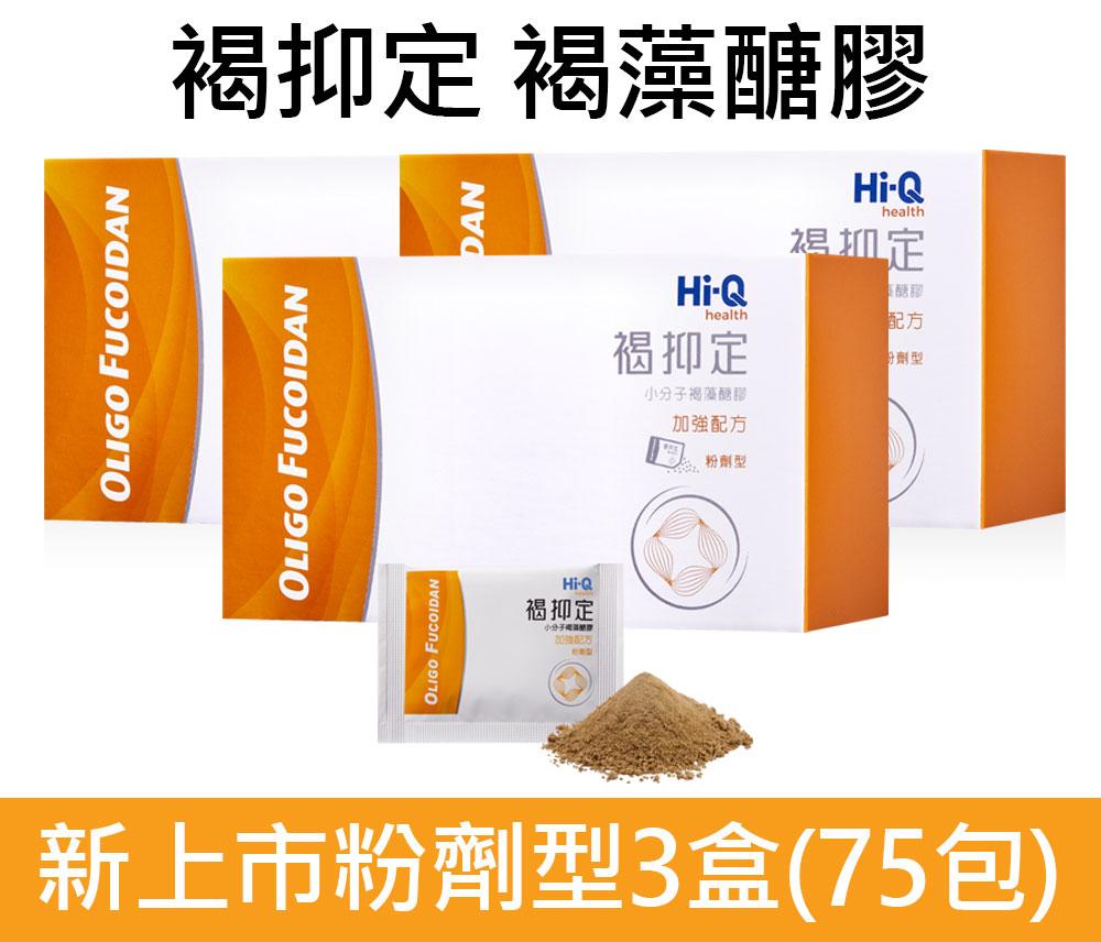 褐抑定褐藻醣膠新上市粉劑禮盒散裝3小盒75包優惠專案9000元