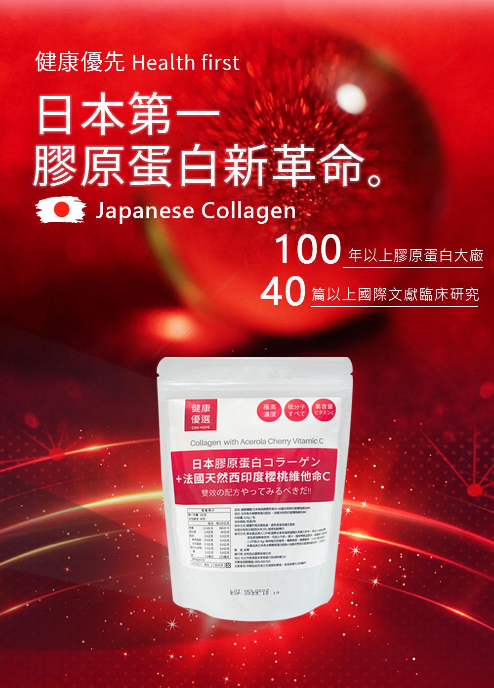 日本膠原蛋白+西印度櫻桃C-膠原蛋白新革命