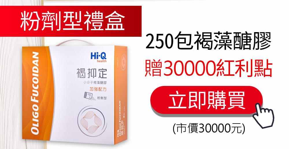 褐抑定-台灣小分子褐藻醣膠250包粉劑型禮盒30000元,加贈30000紅利點數