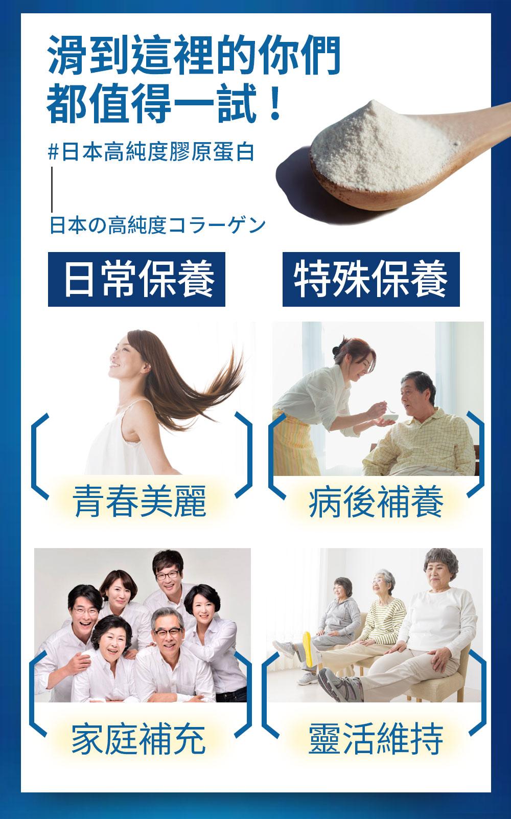 100%日本高純度魚鱗水解膠原蛋白胜肽-滑到這裡的你們都值得一試日本最新膠原蛋白-0800-800-924