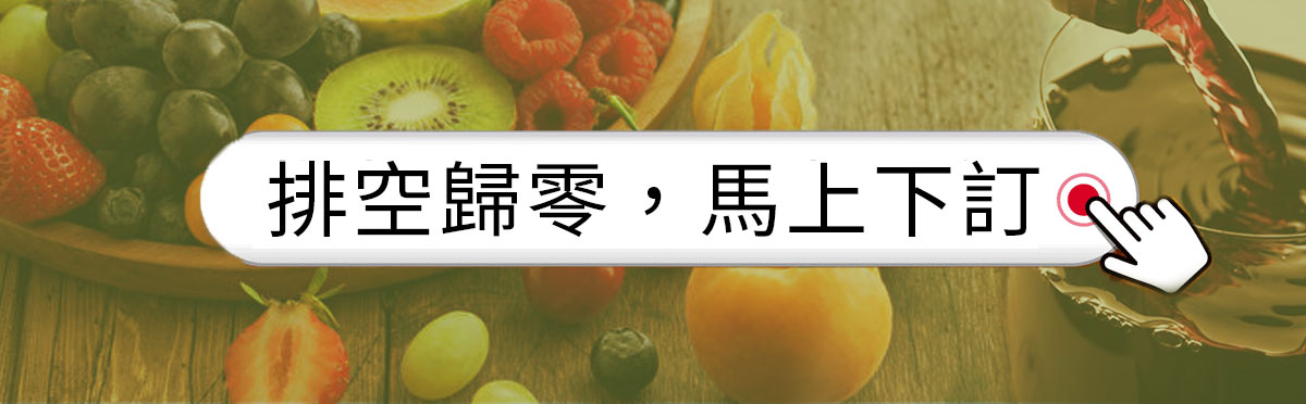 日本零號生酵素-101綜合蔬果酵素-100萬高濃度SOD-排空歸零養顏美容-排空歸零馬上下定