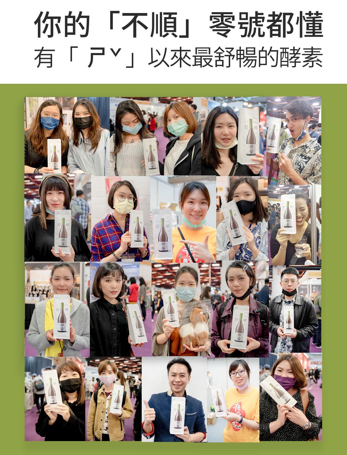 日本零號生酵素-101綜合蔬果酵素-100萬高濃度SOD-排空歸零養顏美容-有史以來最舒暢的酵素