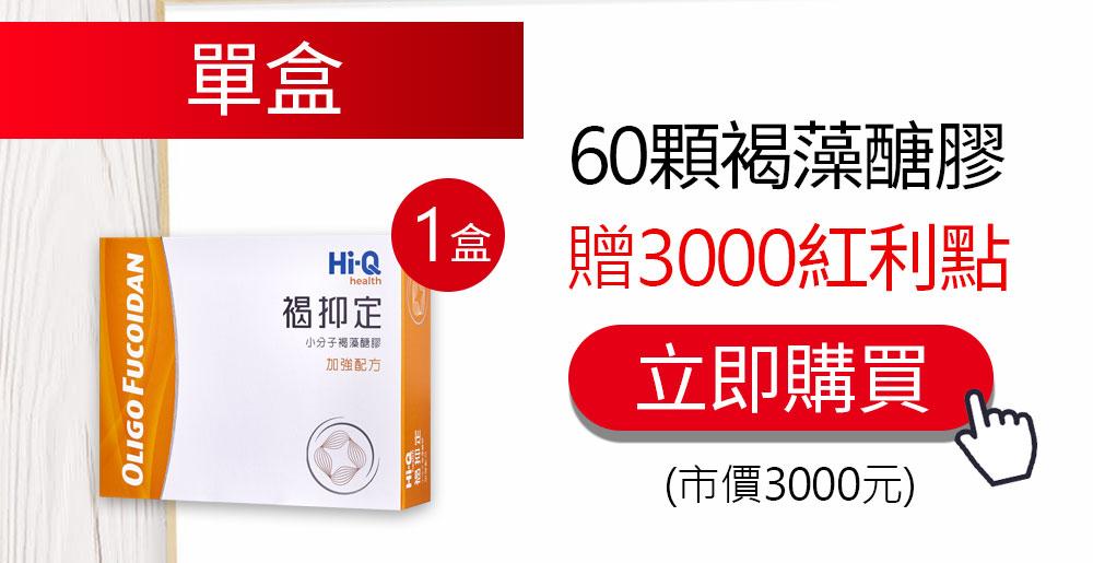 褐抑定-台灣小分子褐藻醣膠60顆膠囊,單盒60顆3000元,加贈3000紅利點數