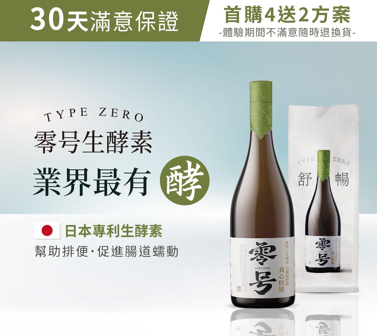 日本專利零號生酵素-業界最有酵-全球四國專利認證