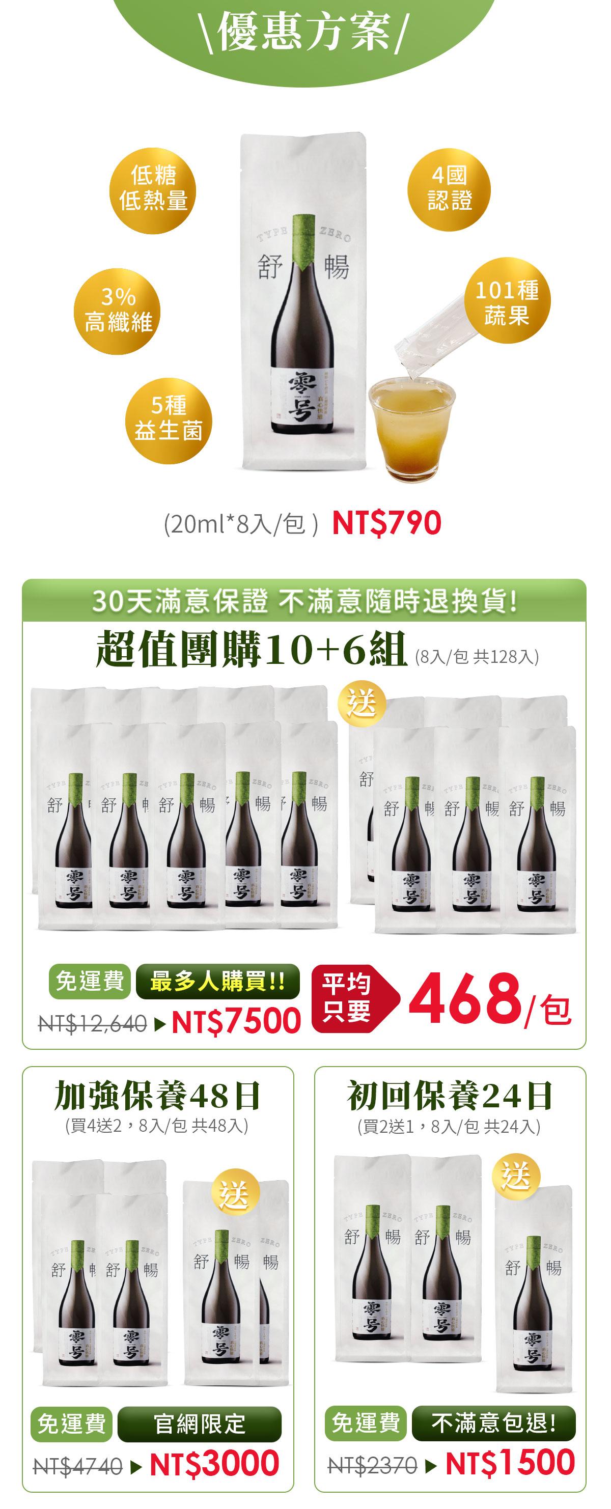 日本專利零號生酵素-優惠方案買10送6買4送2買2送1
