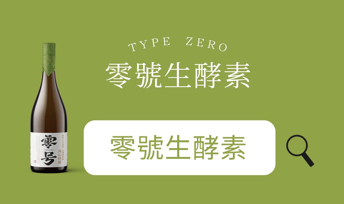 日本零號生酵素-101綜合蔬果酵素-100萬高濃度SOD-排空歸零養顏美容-上網搜尋零號生酵素