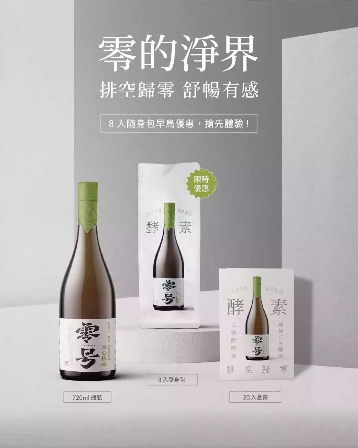 日本零號生酵素-101綜合蔬果酵素-100萬高濃度SOD-排空歸零養顏美容-產品封面