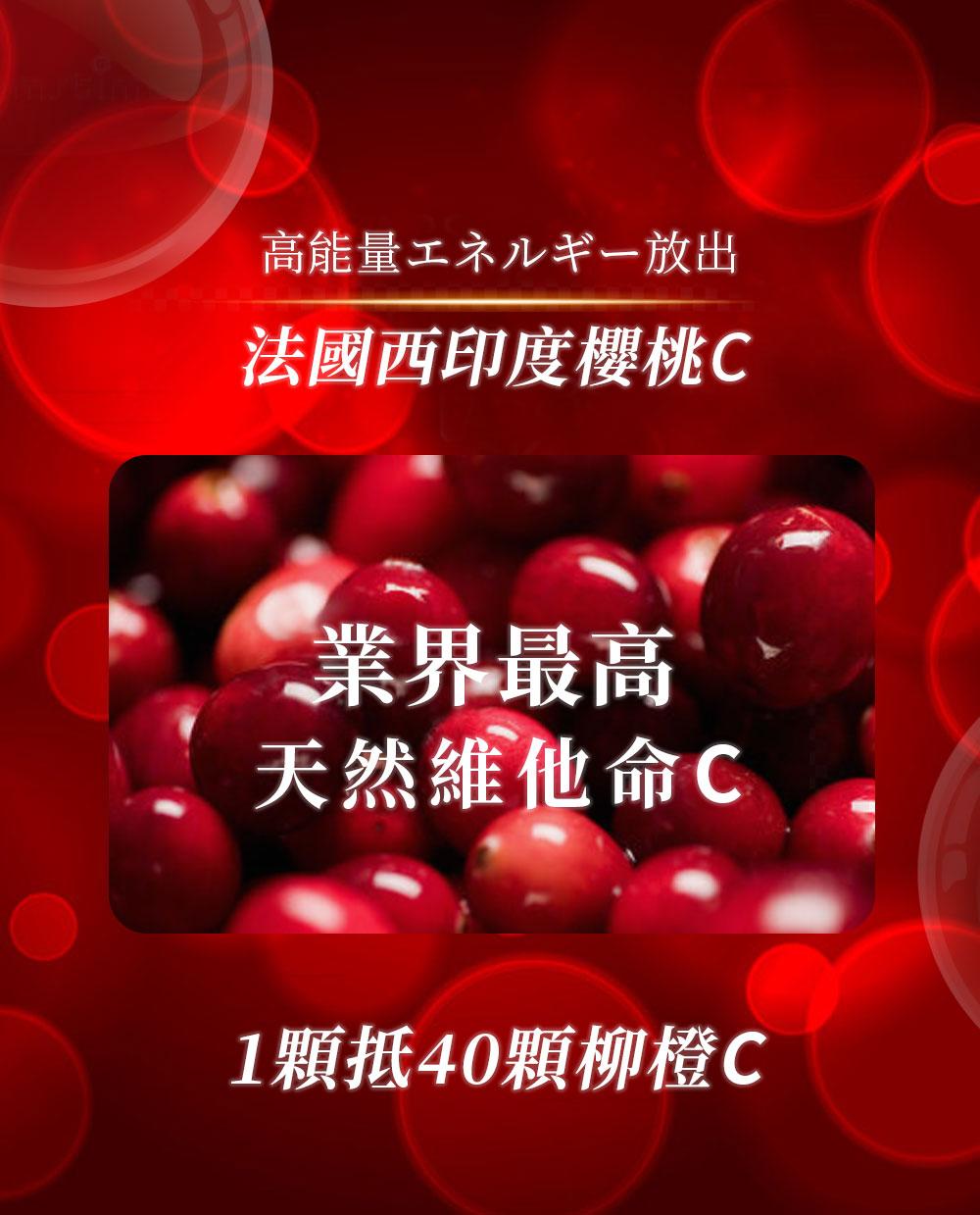 日本膠原蛋白+西印度櫻桃C-膠原蛋白新革命-西印度櫻桃c高能量釋放一顆底40顆柳橙C