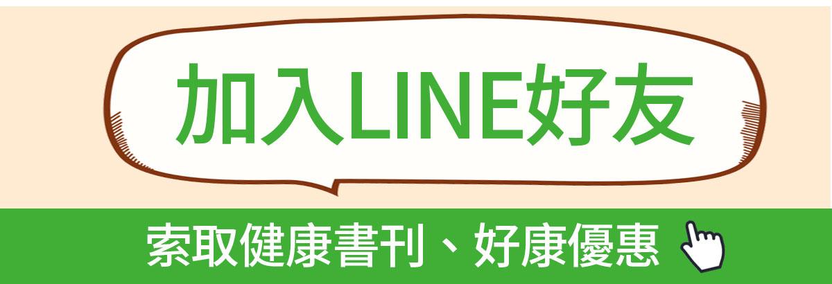 加入健康優先LINE好友,褐藻醣膠優惠