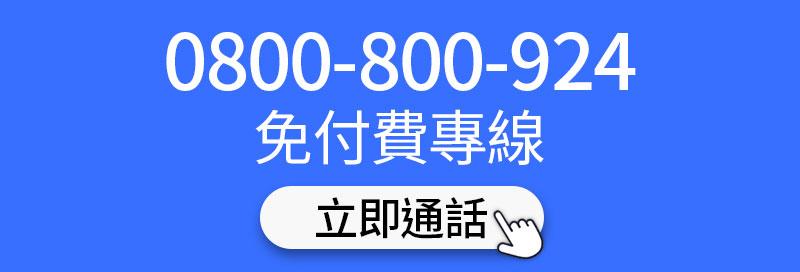 健康優先官方平台免付費專線0800-800-924
