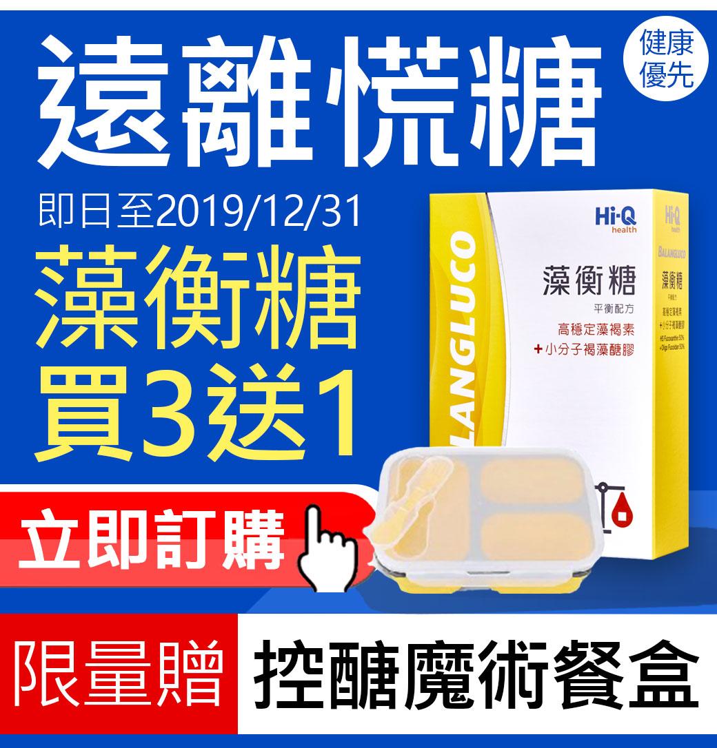 藻衡糖買3送1 限量加贈不慌糖餐盒一個!即日至2019年12月31日