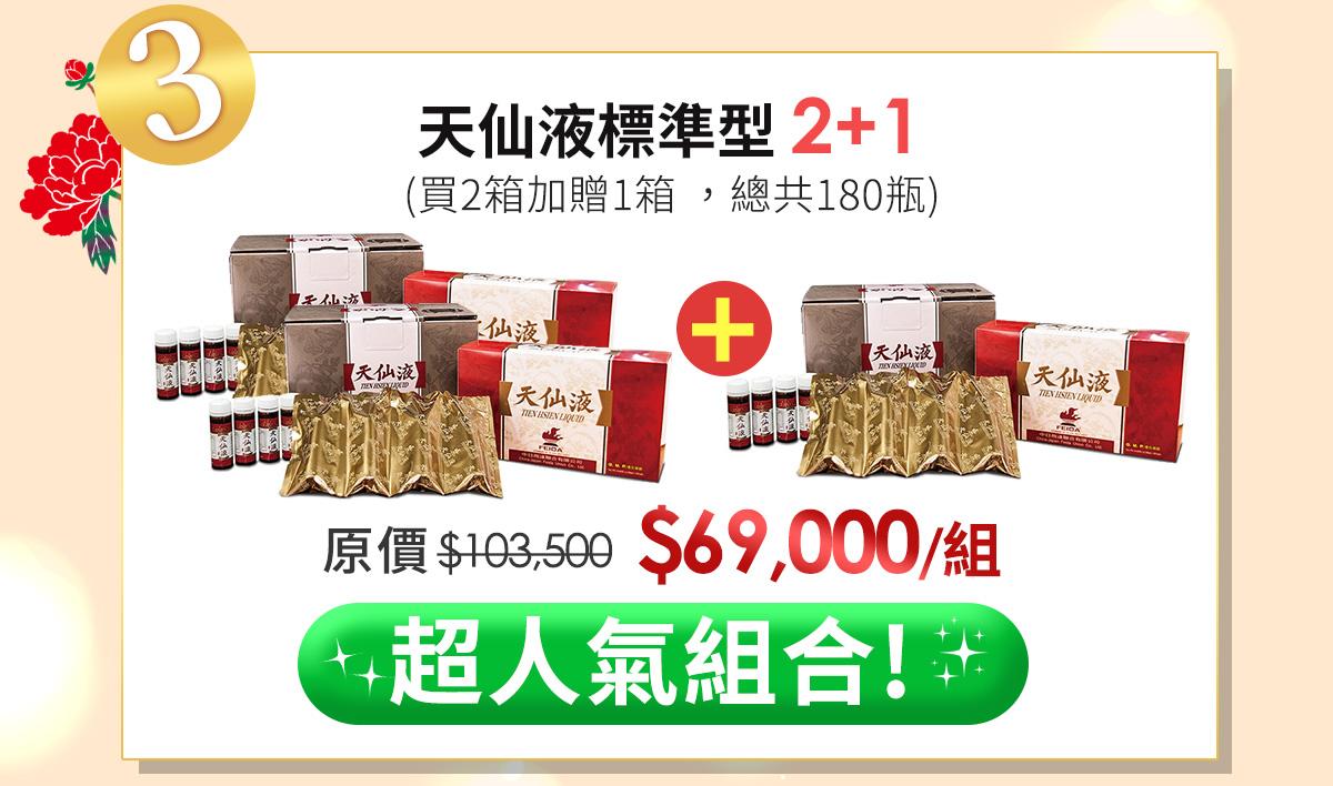 天仙液標準型買2送1全球30周年慶 69000元-180瓶-立即訂購0800-666-922