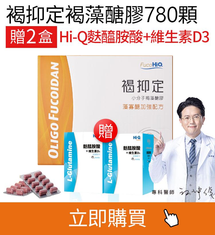褐抑定褐藻醣膠 《780顆膠囊》加贈2盒HiQ麩醯胺酸+維生素D3-江坤俊醫師推薦