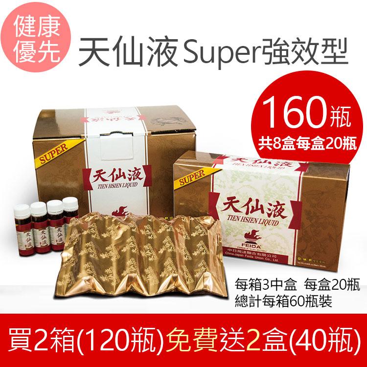 天仙液全球29周年super強效型 買2送2總計8中盒每盒20瓶總計160瓶裝,台大THLP天仙液全球30多國美國NCI時證據有抗癌效果收入藥典認證