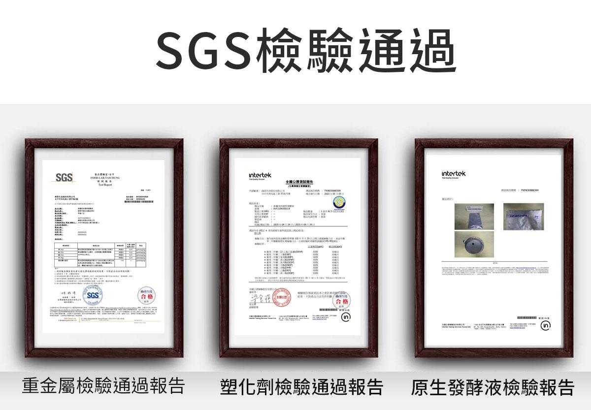 日本零號生酵素-101綜合蔬果酵素-100萬高濃度SOD-排空歸零養顏美容-SGS全數檢驗通過