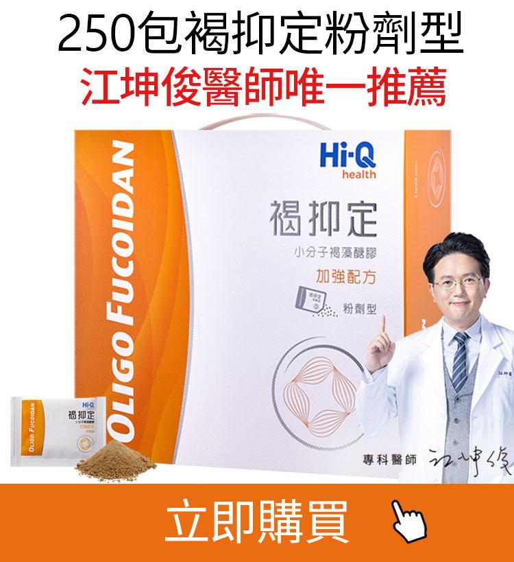 褐抑定褐藻醣膠《250包粉劑禮盒》加贈日本高純度膠原蛋白-江坤俊醫師推薦 中華海洋生技 健康優先0800-800-924