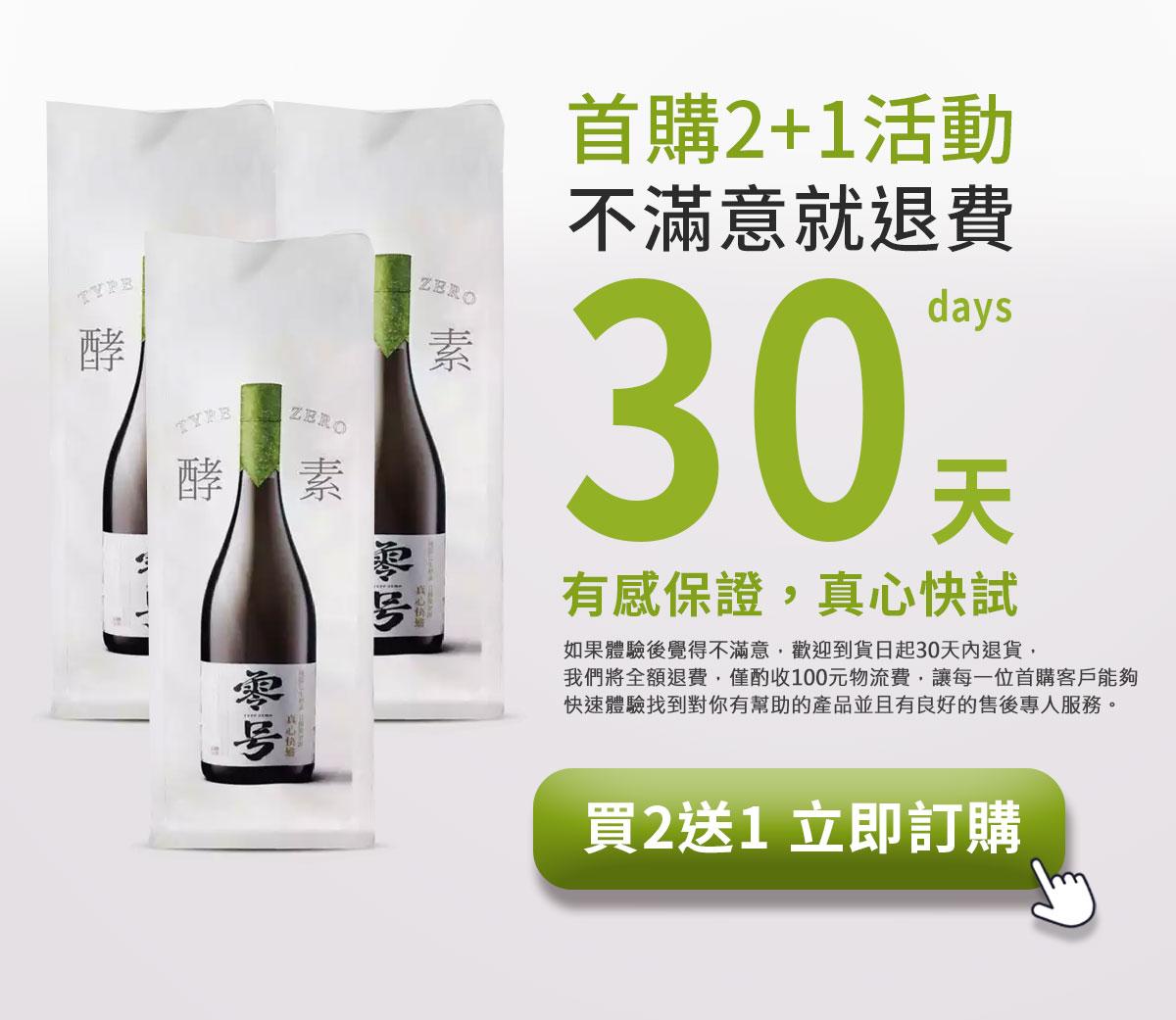 日本零號生酵素-101綜合蔬果酵素-100萬高濃度SOD-排空歸零養顏美容-首購2+1不滿意30天讓你退費