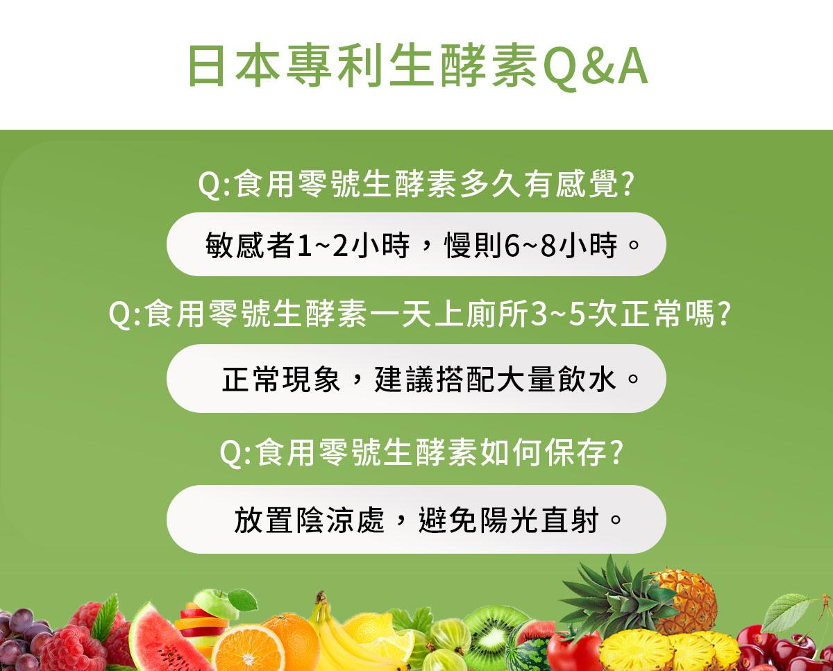 日本專利零號生酵素QA