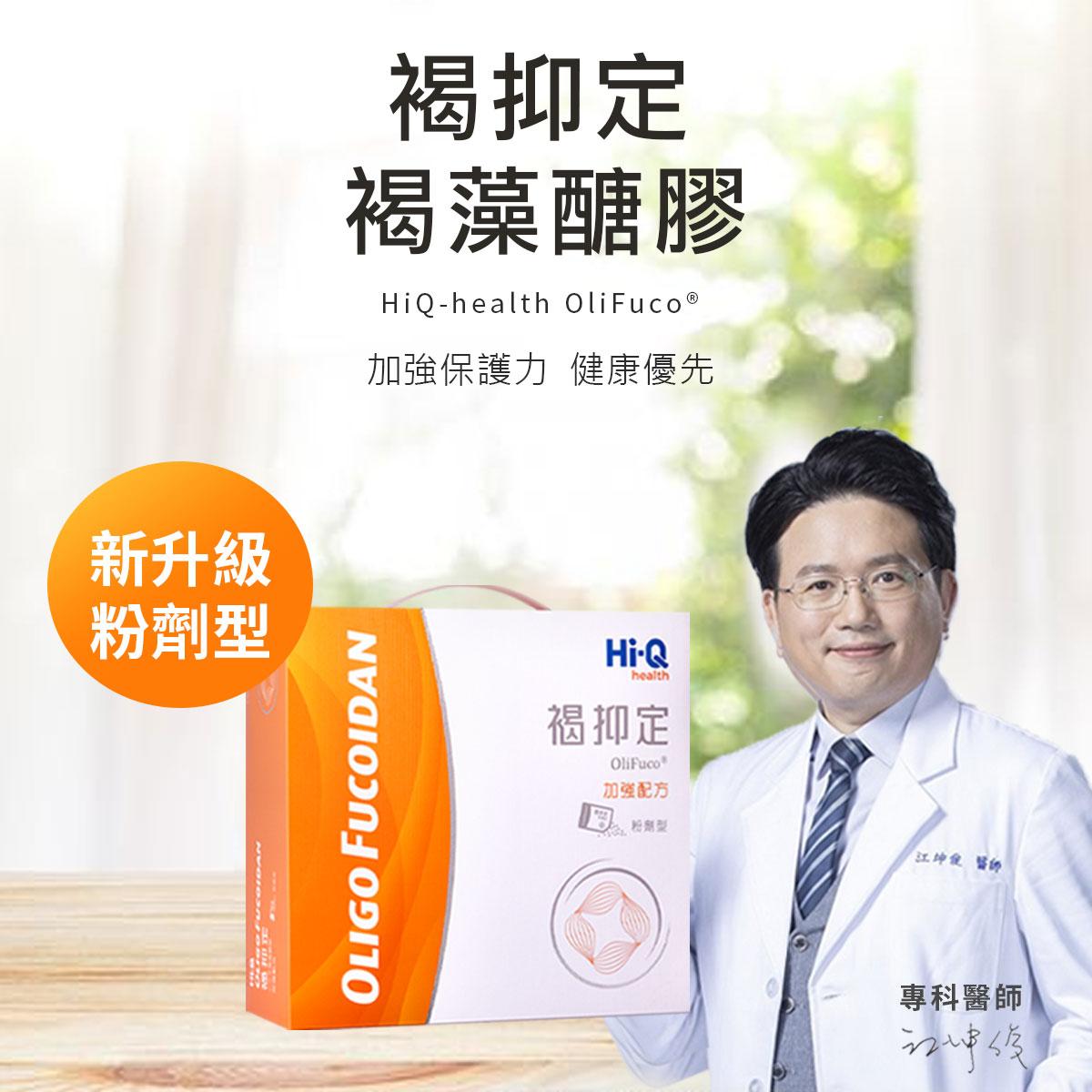 褐抑定褐藻醣膠-新升級粉劑型-江坤俊醫師推薦-有效抑制癌細胞腫瘤生長-對抗癌症-降低化放療副作用