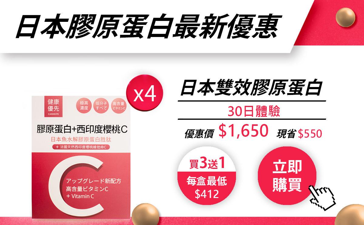 日本膠原蛋白+西印度櫻桃C盒裝-買3送1-0800-800-924