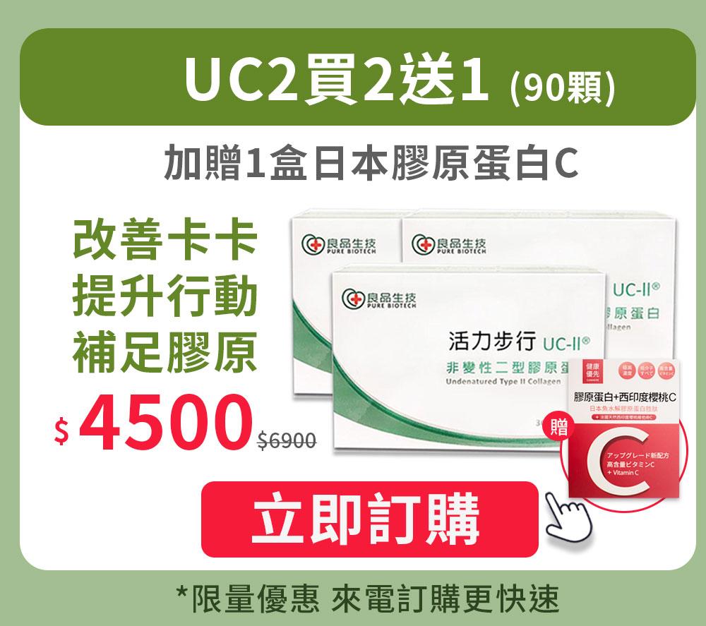 uc2非變性2型膠原蛋白買2送1-加贈日本膠原蛋白C