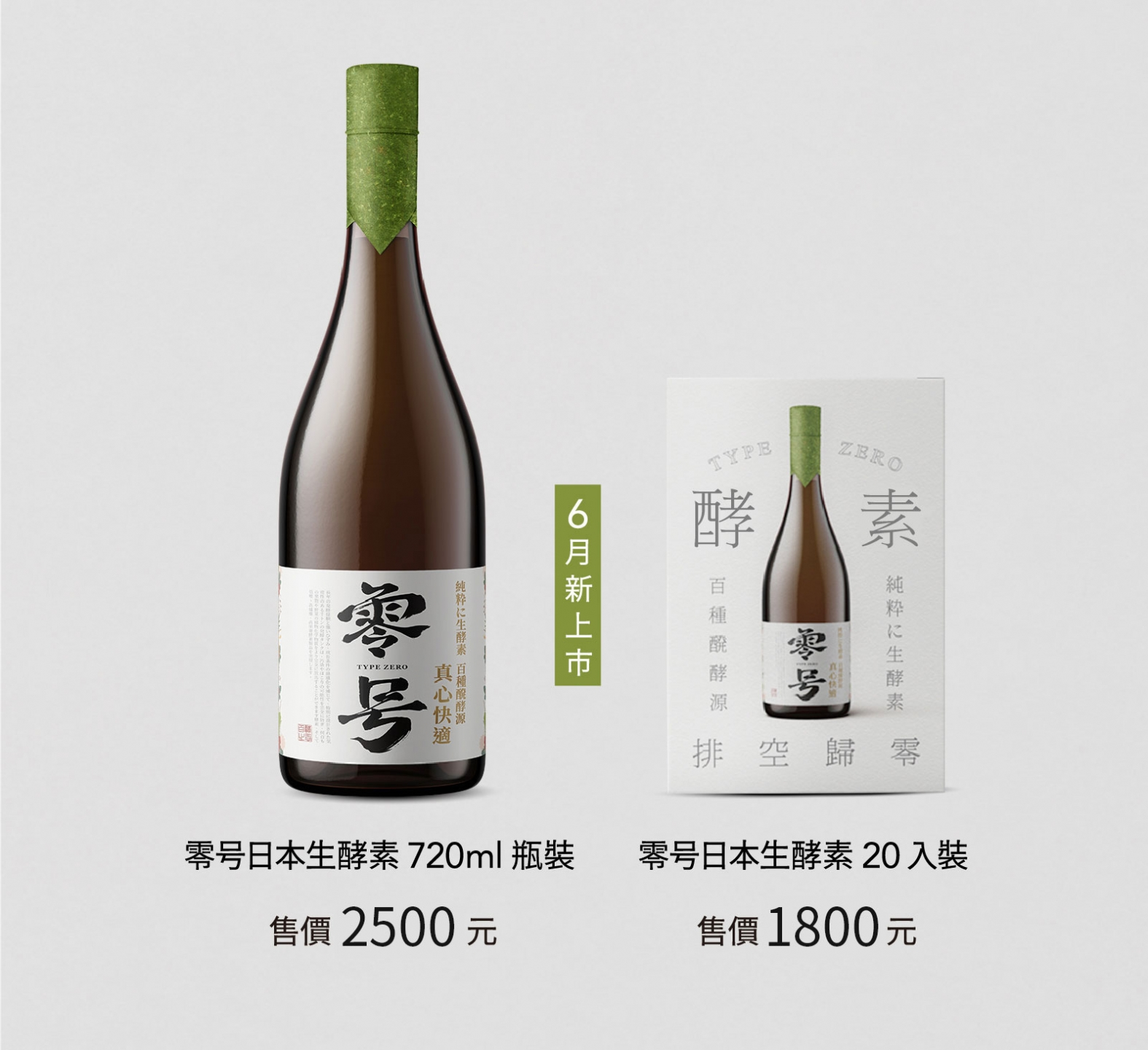 日本零號生酵素-101綜合蔬果酵素-100萬高濃度SOD-排空歸零養顏美容-瓶裝