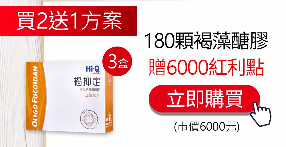 褐抑定-台灣小分子褐藻醣膠180顆膠囊,買2送1總共3盒60顆6000元,加贈6000紅利點數