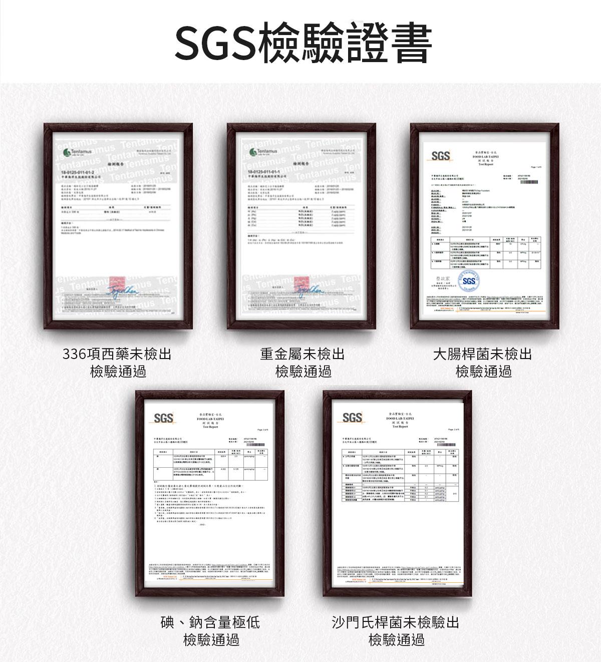 褐抑定褐藻醣膠-100%褐藻醣膠天然萃取-SGS檢驗證書-健康優先訂購0800-800-924