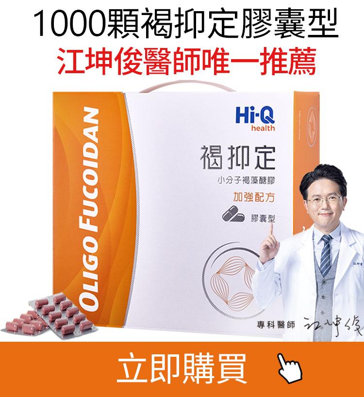 褐抑定褐藻醣膠 《1000顆膠囊禮盒》加贈日本高純度膠原蛋白-江坤俊醫師推薦 中華海洋生技 健康優先0800-800-924