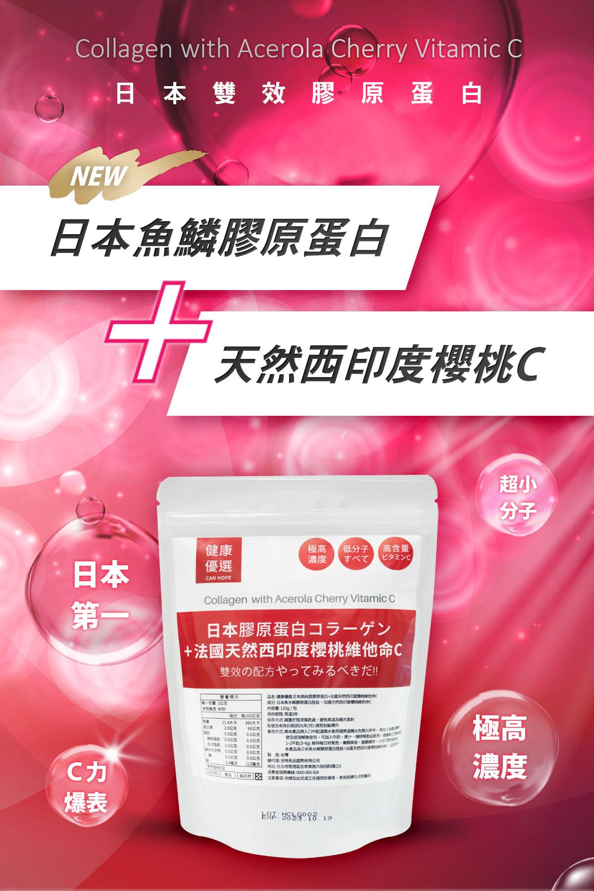 日本膠原蛋白+西印度櫻桃C-日本雙效膠原蛋白美容效果更好-0800-800-924