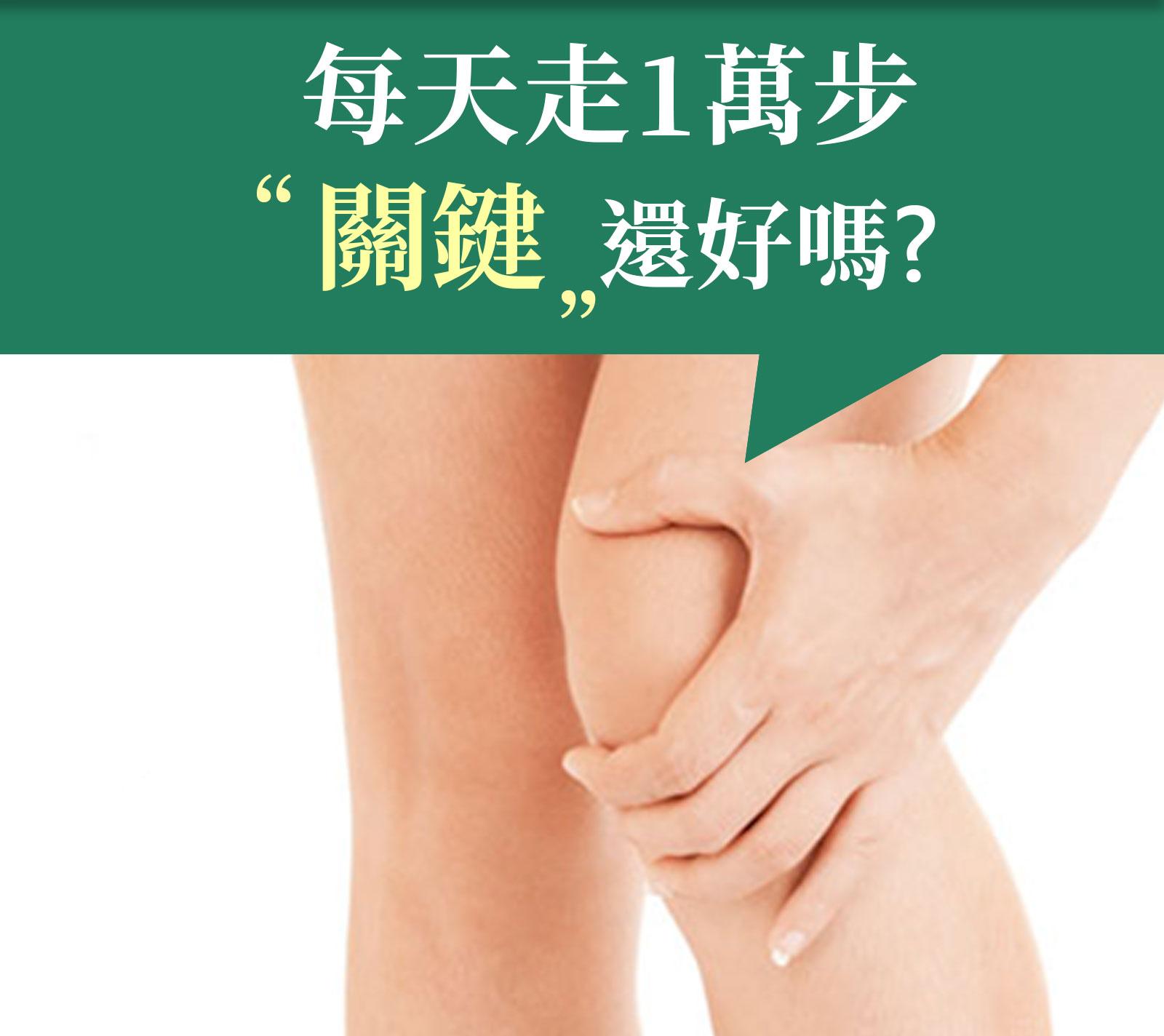 UC快走對策-非變性2型膠原蛋白-每天走一萬步你的膝蓋關節還好嗎