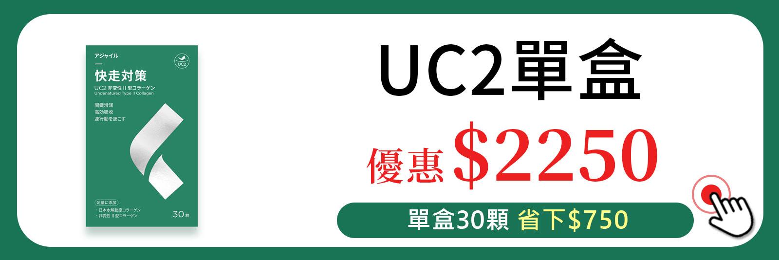 UC快走對策30天份量-單盒30顆2250元省下750元