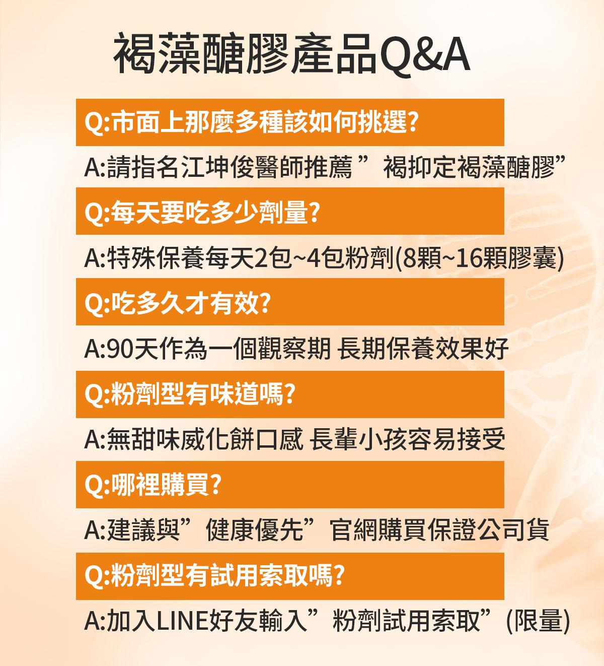 褐抑定褐藻醣膠-產品常見Q&A-健康優先訂購0800-800-924