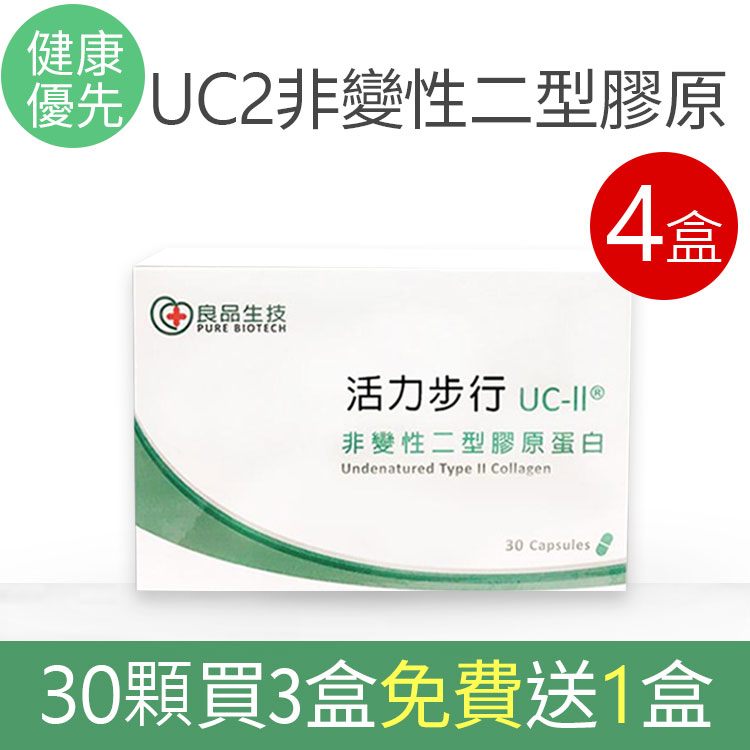 美國專利成分UC2非變性2型膠原蛋白40mg 美國哈佛實證超越葡萄糖胺+軟骨素2倍以上 有效提升行動力改善關節疼痛、退化性關節炎,爬樓梯更有力