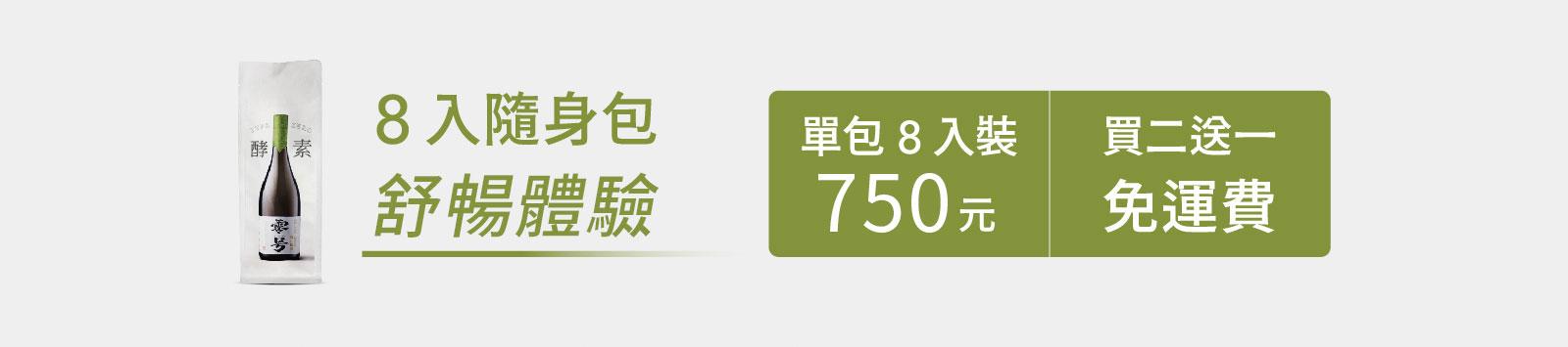 日本零號生酵素-101綜合蔬果酵素-100萬高濃度SOD-排空歸零養顏美容-定價790優惠750元買2送1