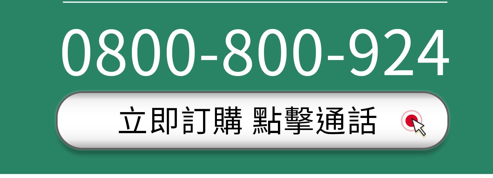 2021-UC快走對策-0800-800-924立即來電訂購
