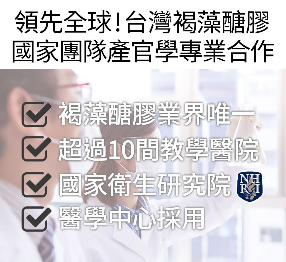 褐藻醣膠健康優先-台灣褐藻醣膠領先全球國家團隊產官學多方合作國家衛生研究院