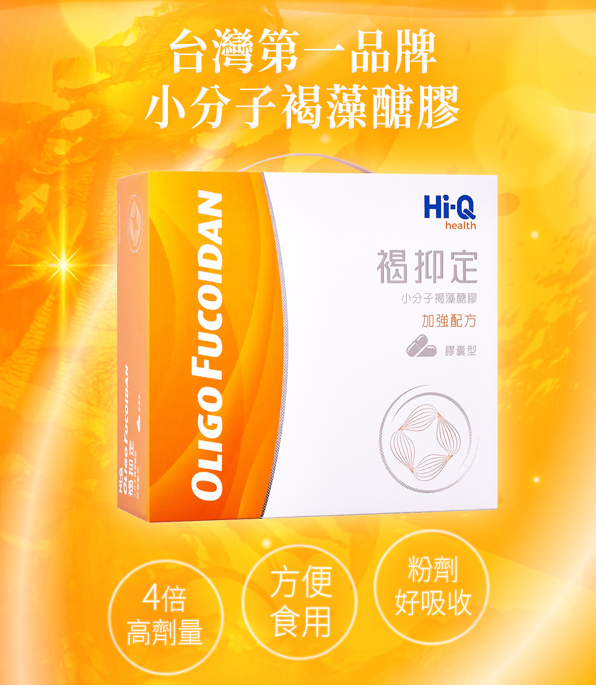 台灣第一品牌 小分子褐藻醣膠
