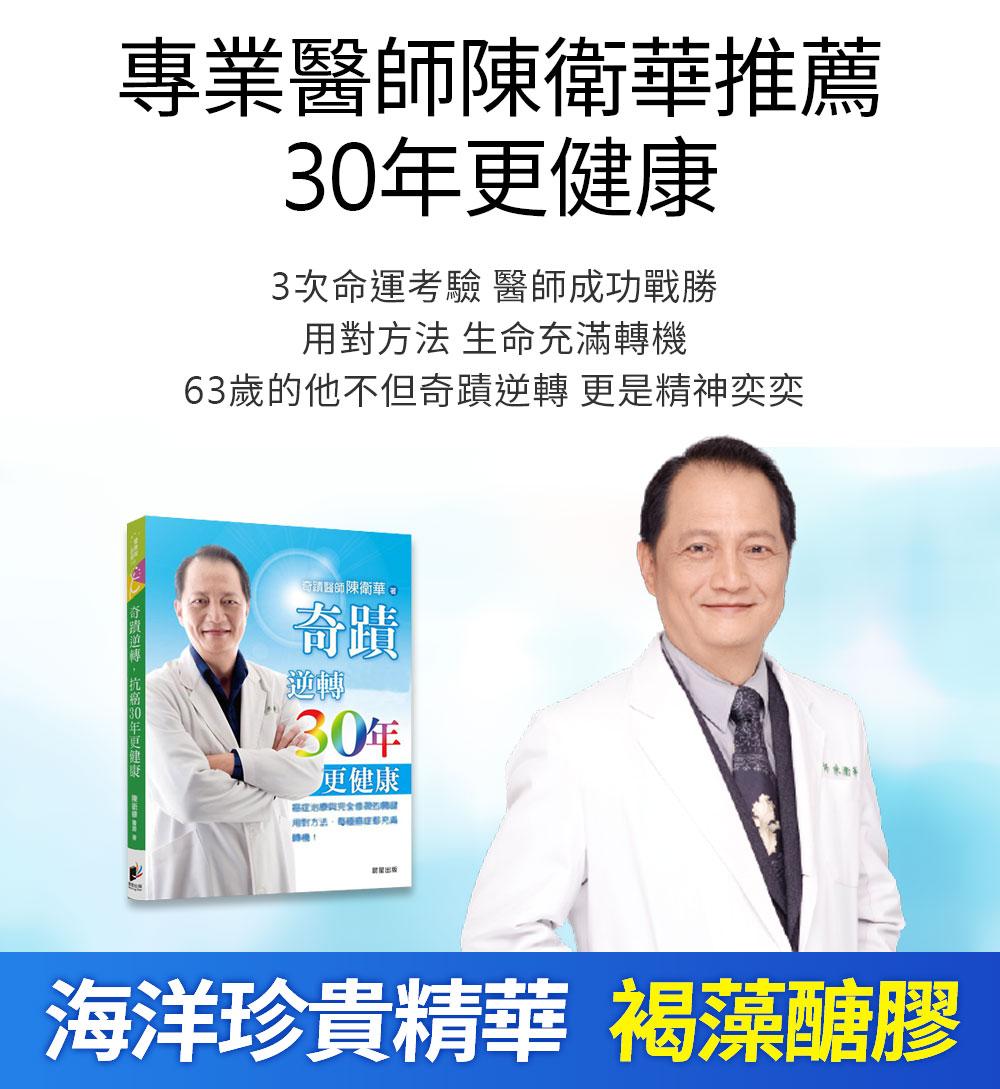 褐藻醣膠健康優先-專業醫師陳衛華奇蹟醫師推薦30年更健康