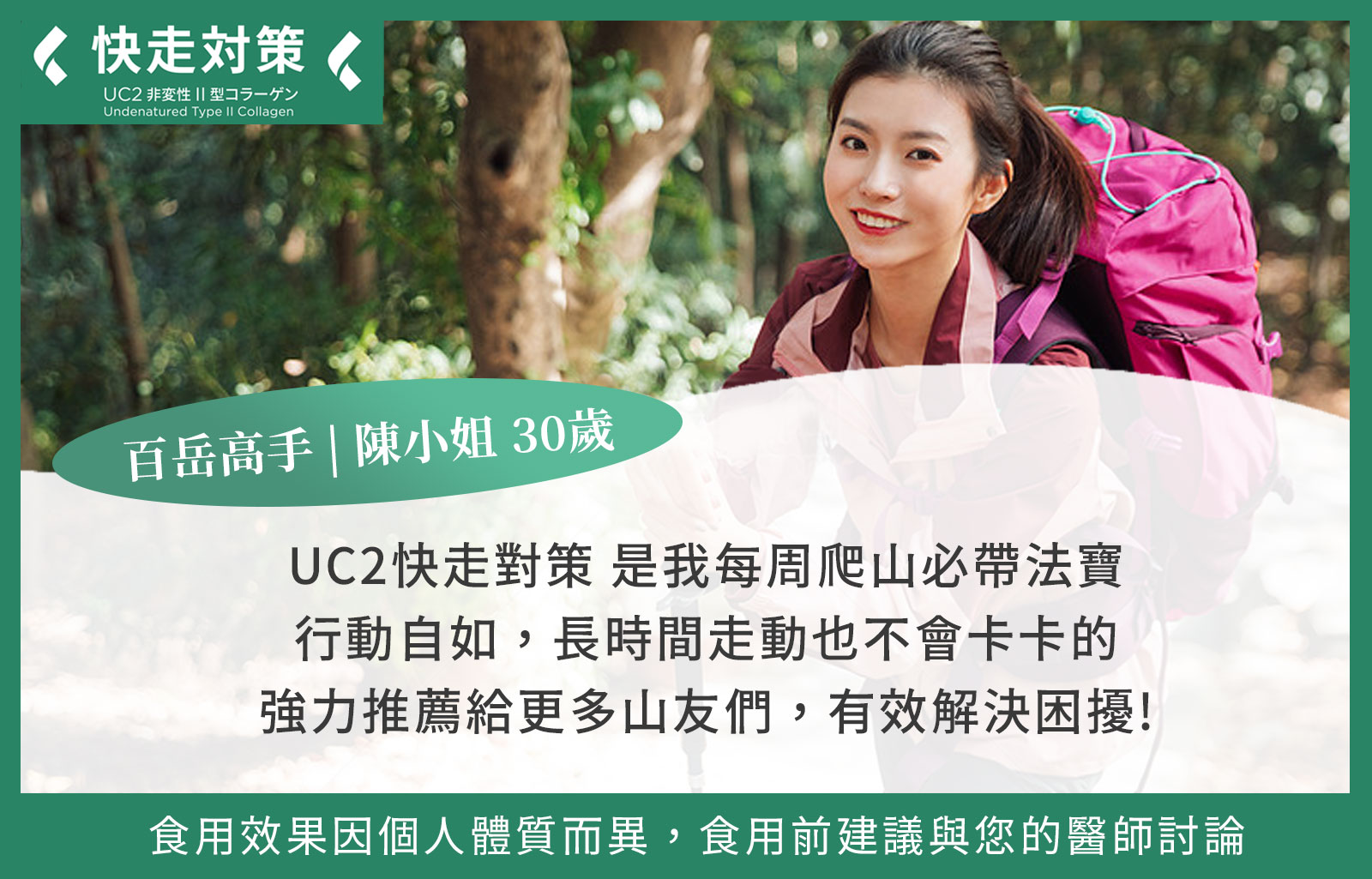 UC快走對策-30歲百岳高手-陳小姐 吃UC2快走對策 關節不再卡卡推薦給山友們