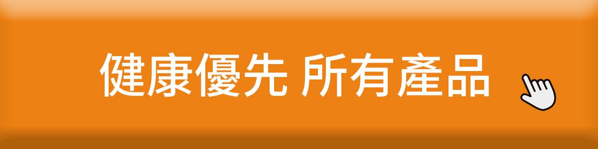 褐抑定褐藻醣膠-健康優先所有產品-健康優先訂購0800-800-924