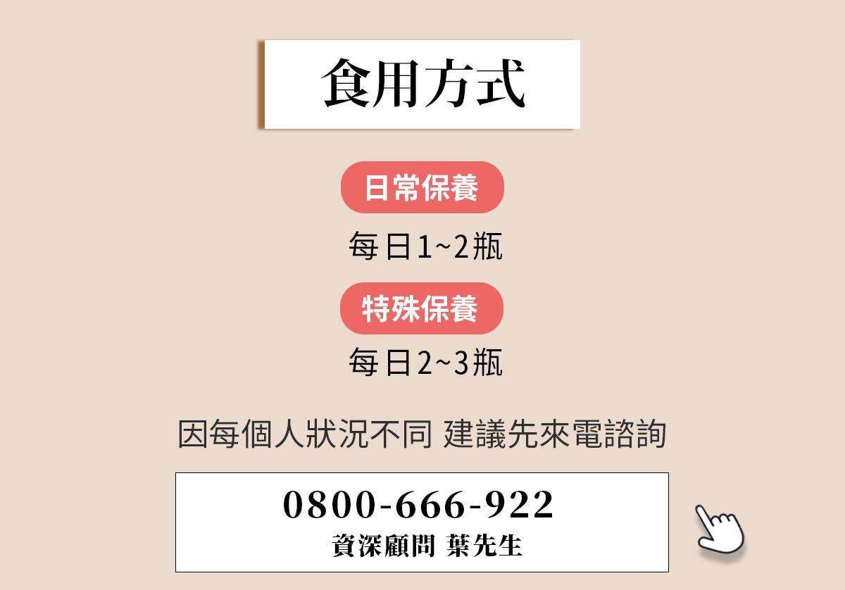 天仙液-強效型標準型-食用方式-0800-666-922