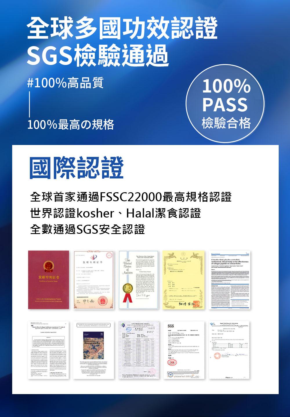 100%日本高純度魚鱗水解膠原蛋白胜肽-全球多國功效專利認證通過SGS檢驗-0800-800-924