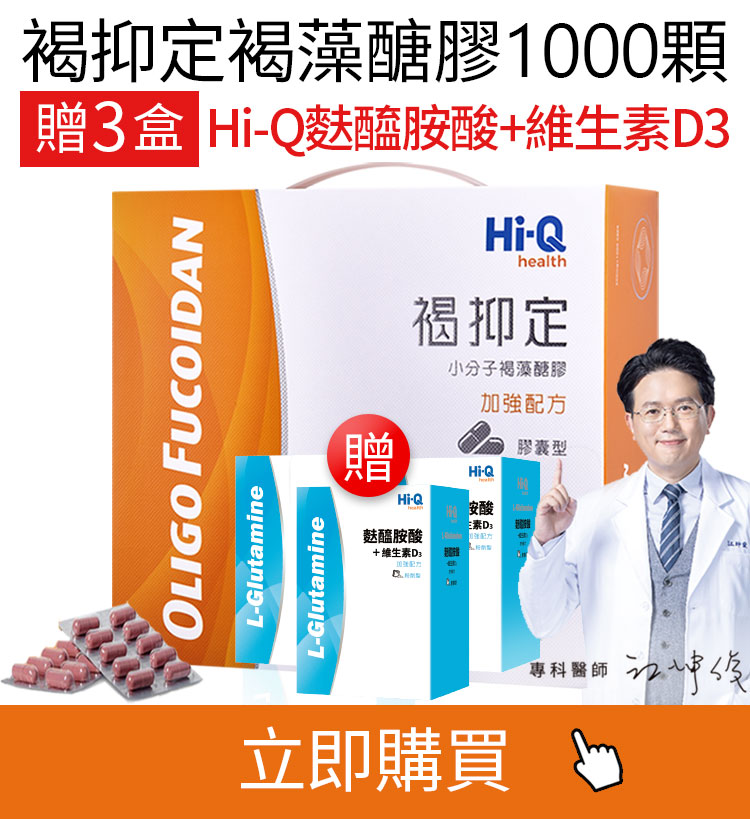 褐抑定褐藻醣膠 《1000顆膠囊禮盒》加贈3盒HiQ麩醯胺酸+維生素D3-江坤俊醫師推薦