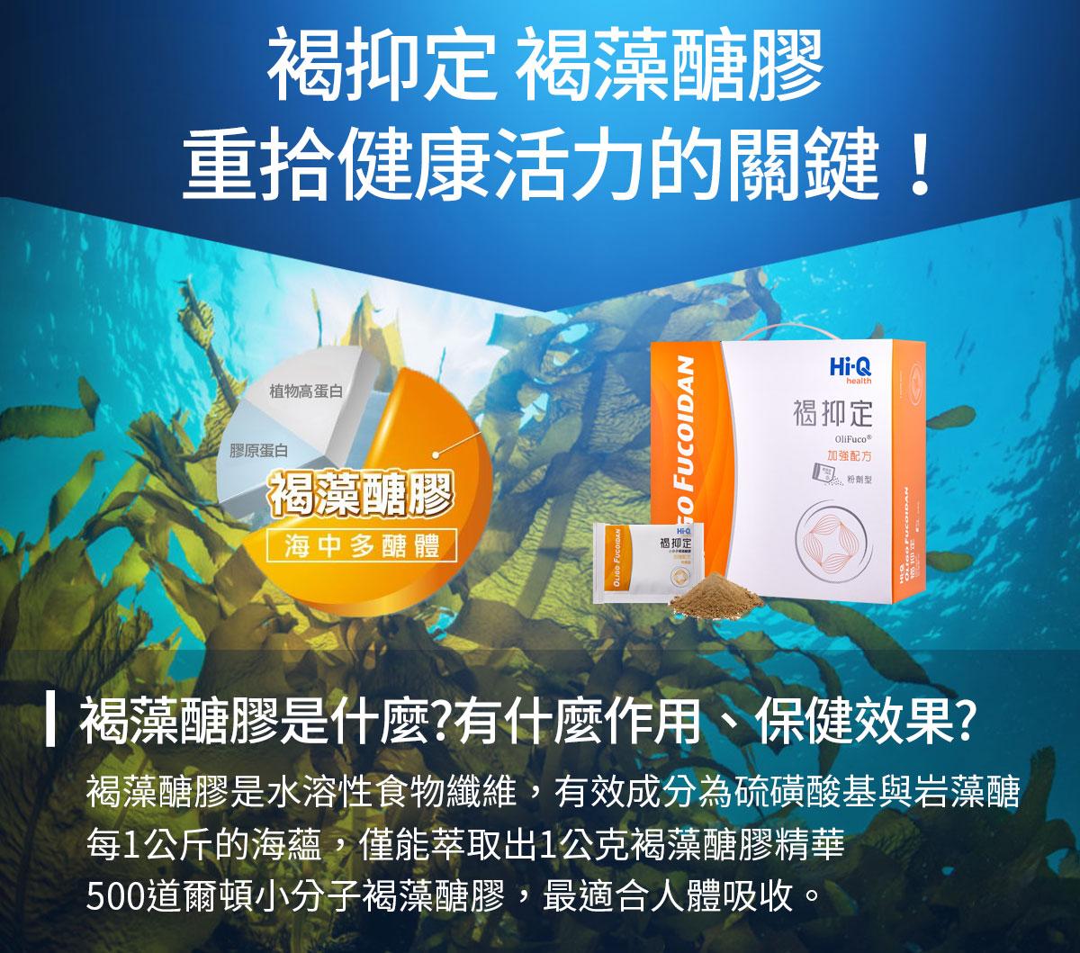 褐抑定褐藻醣膠-100%褐藻醣膠天然萃取-唯一經人體臨床實證-褐藻醣膠是甚麼-健康優先訂購0800-800-924